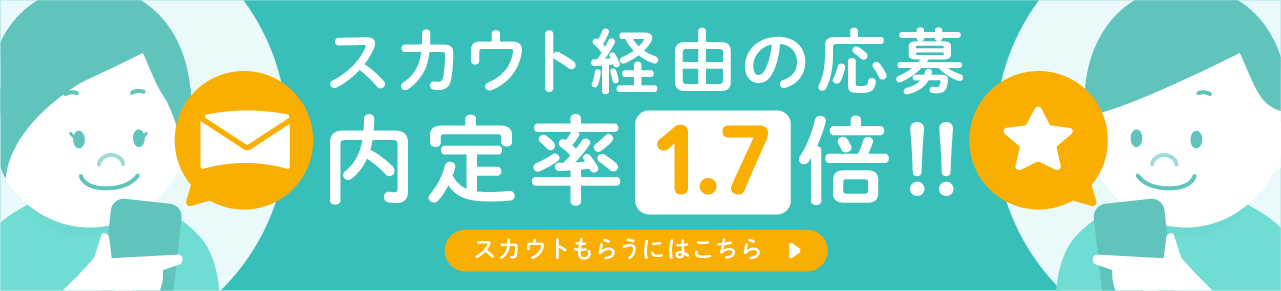 もらえるスカウトで内定率1.7倍!!