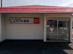 アップル薬局 小名浜店(薬剤師の求人)の写真:社員一人ひとりを大切にした職場づくりに取り組んでいます
