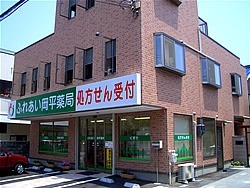 ふれあい岡平薬局の画像
