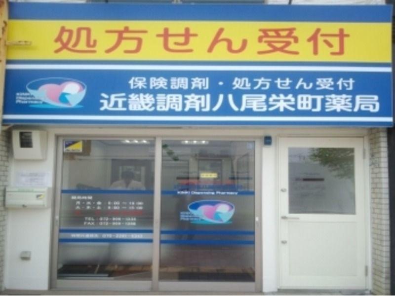 近畿調剤八尾栄町薬局の画像