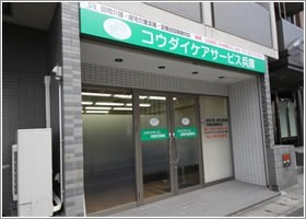 コウダイケアサービスコールセンター兵庫の画像