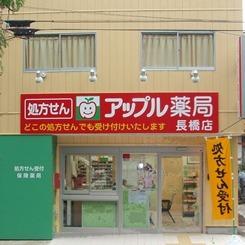 アップル薬局 長橋店の画像