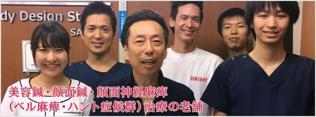 坂田鍼灸治療院の画像