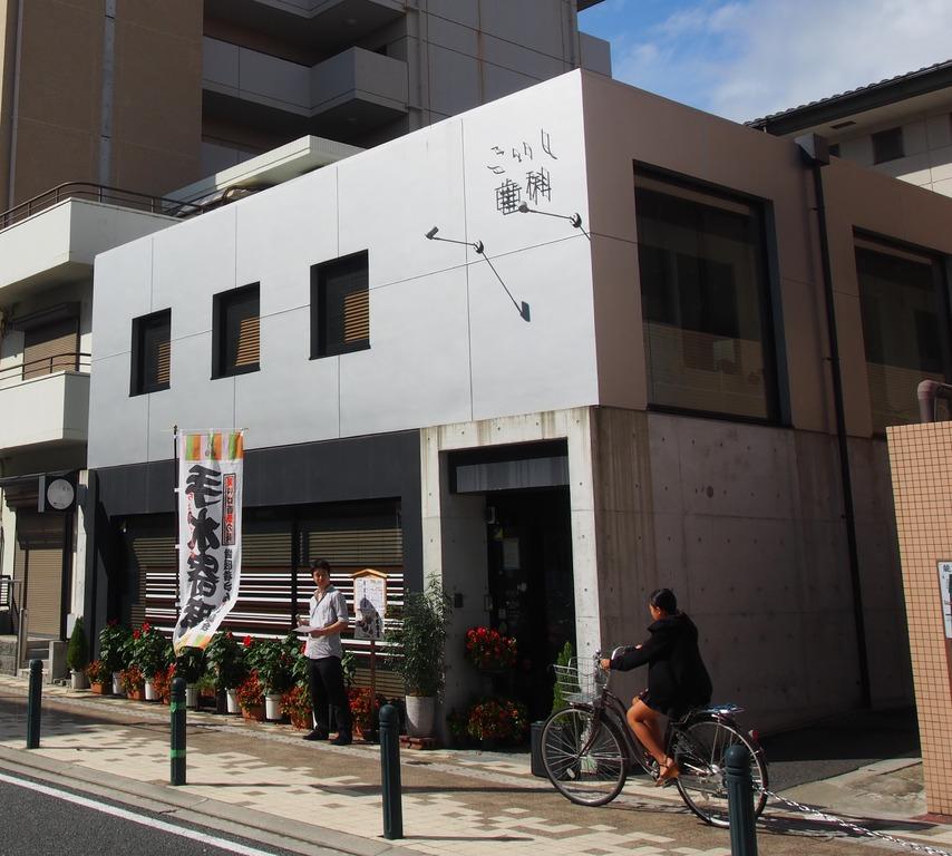 こいし歯科(歯科衛生士の求人)の写真1枚目:阪急電鉄宝塚本線「池田駅」から徒歩5分の立地です