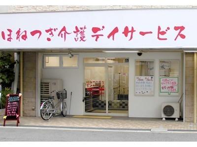 ほねつぎ介護デイサービス大阪淡路店の画像