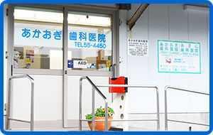 あかおぎ歯科医院【訪問診療】の画像