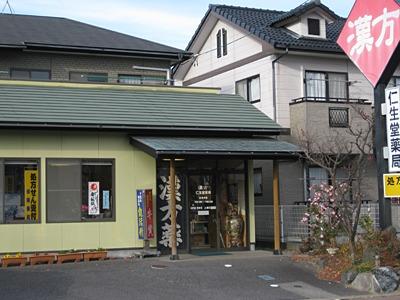 仁生堂薬局の画像