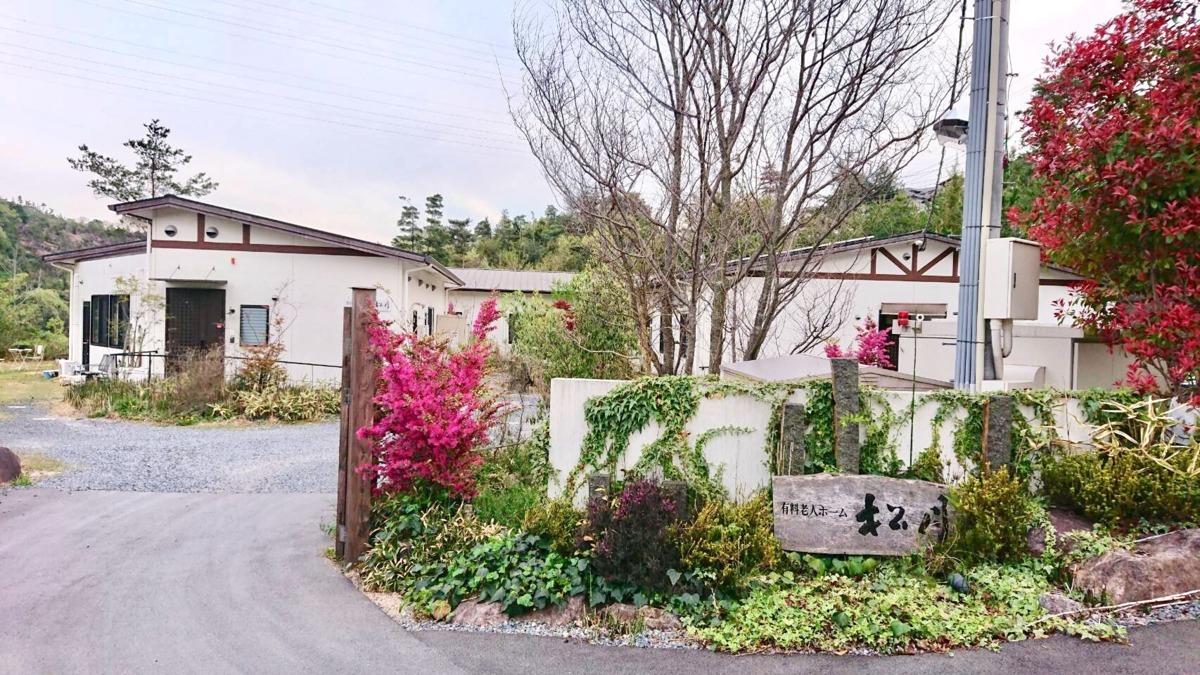 住宅型有料老人ホーム「松月」の画像