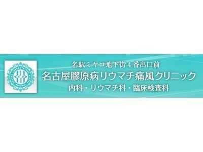名古屋膠原病リウマチ痛風クリニック(診療放射線技師の求人)の写真:コンセプトは「専門医、街に出る」
