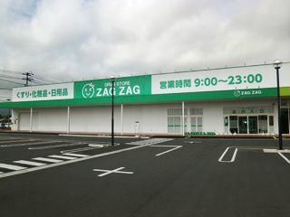 ザグザグ薬局総社東店の画像