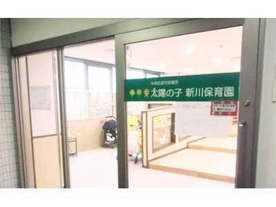 太陽の子新川保育園の画像
