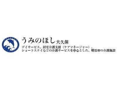うみのほし大久保【訪問介護事業】の画像