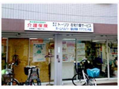 トーリツ訪問介護お花茶屋事業所の画像