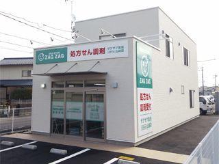ザグザグ薬局山崎店の画像