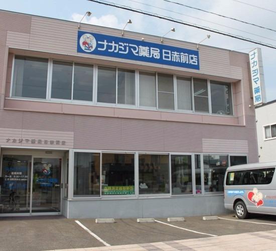 ナカジマ薬局 日赤前店の画像