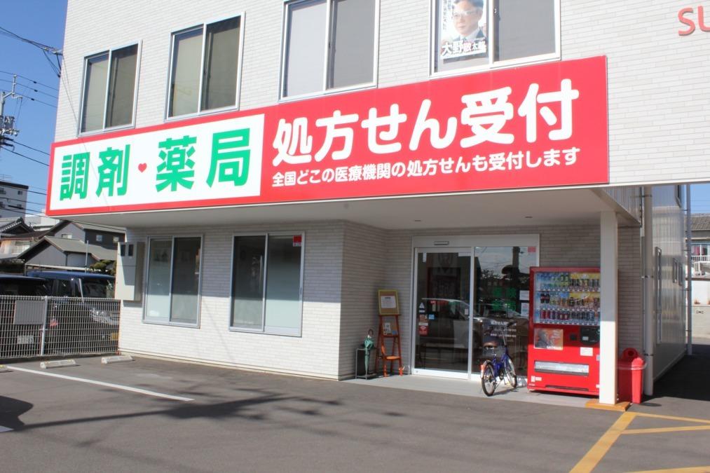 レデイ薬局 丸亀城東店の画像