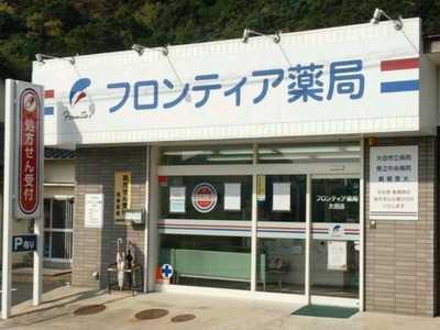 フロンティア薬局大田店の画像