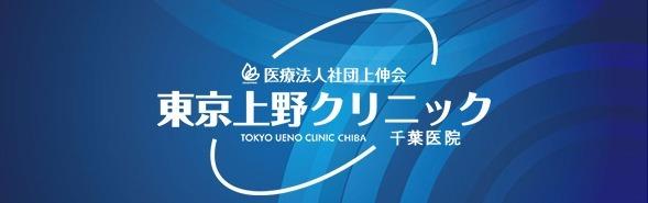 東京上野クリニック千葉医院の画像