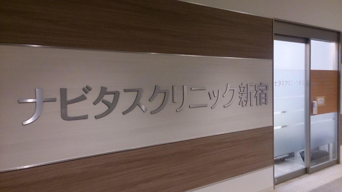 ナビタスクリニック新宿の画像