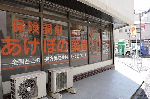 あけぼの薬局の画像