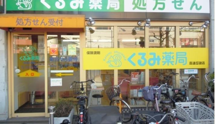 くるみ薬局喜連瓜破店(医療事務/受付の求人)の写真:大阪・兵庫を中心に多数店舗を展開する「ベガファーマ株式会社」が運営しています。