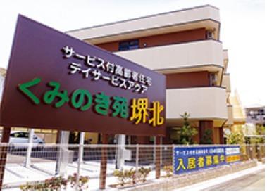 デイサービス アクア堺北の画像