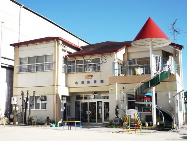 名田保育園の画像