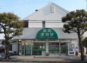 薬局タカサ 西広店の画像