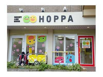 HOPPA青葉台園の保育士求人
