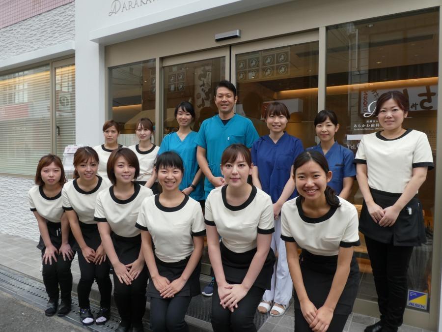 医療法人 博明会 あらかわ歯科・矯正歯科(歯科衛生士の求人)の写真:一緒に働ける日を楽しみにしております