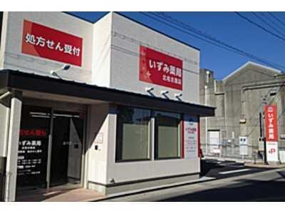 いずみ薬局 北名古屋店の画像