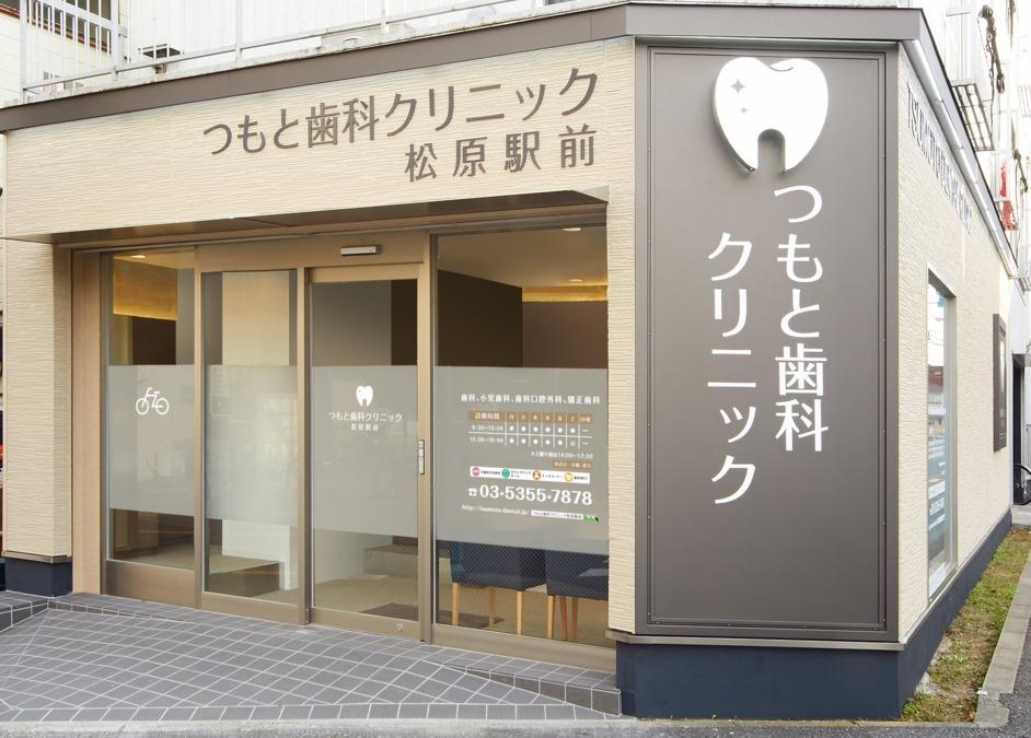 つもと歯科クリニック松原駅前(歯科衛生士の求人)の写真1枚目:★オシャレで清潔なクリニック☆駅チカで好立地です◎