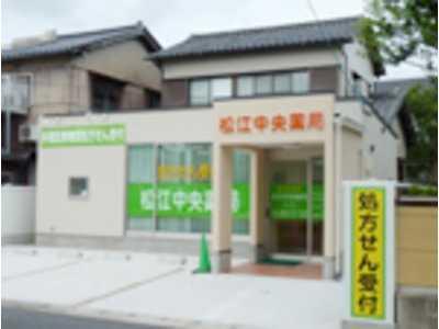 松江中央薬局の画像