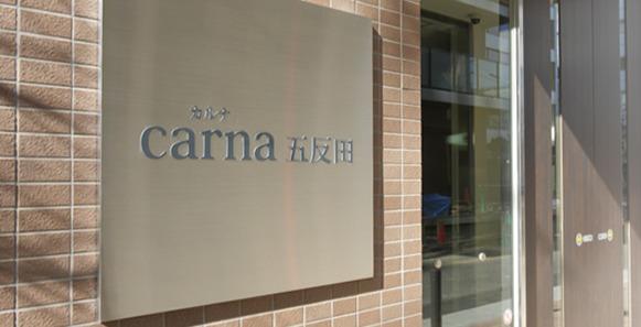 carna五反田 サービス付き高齢者向け住宅の画像