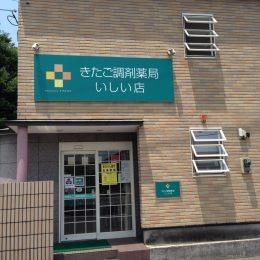 きたご調剤薬局 いしい店の画像