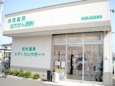 調剤薬局メディカルサポートnakagawaの画像