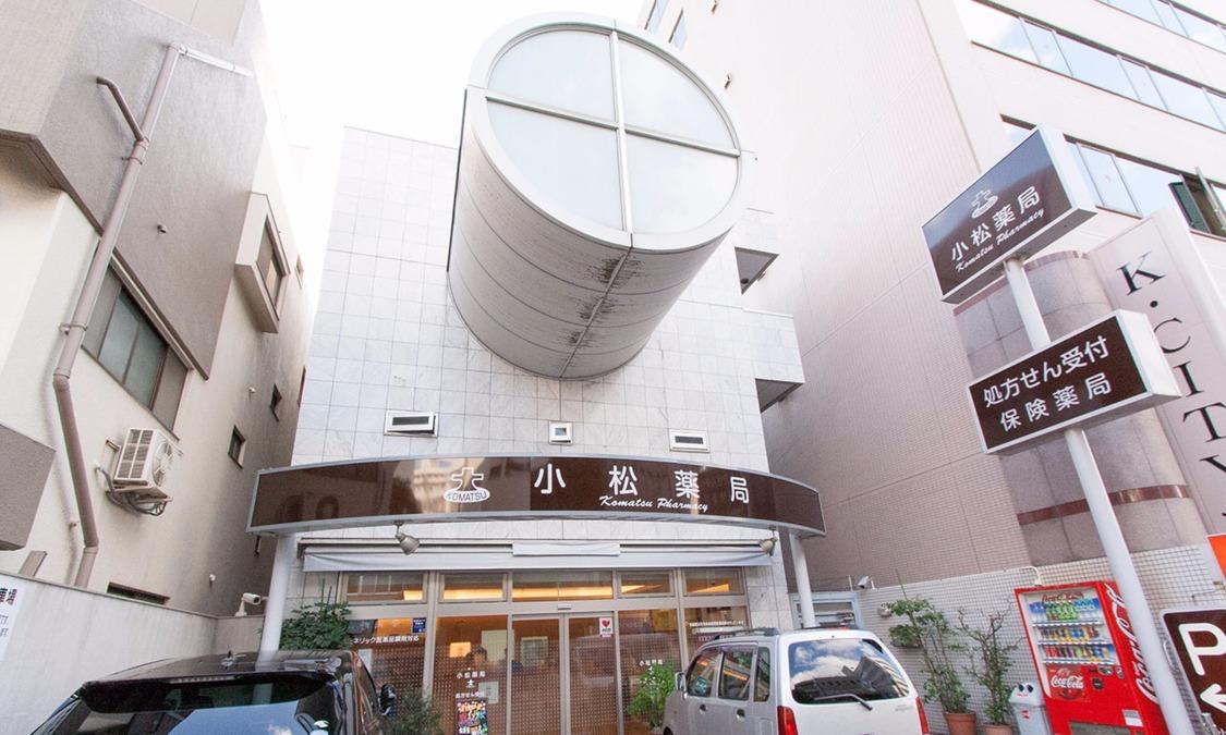 小松薬局本店の画像