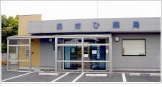 あさひ薬局の画像