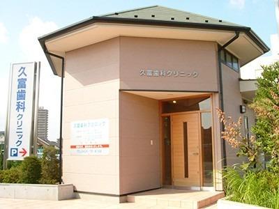 久富歯科別所診療所の画像
