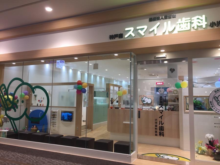 神戸南スマイル歯科小児歯科医院の画像