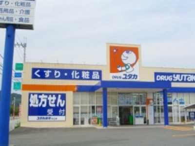 ドラッグユタカ木之本店の画像