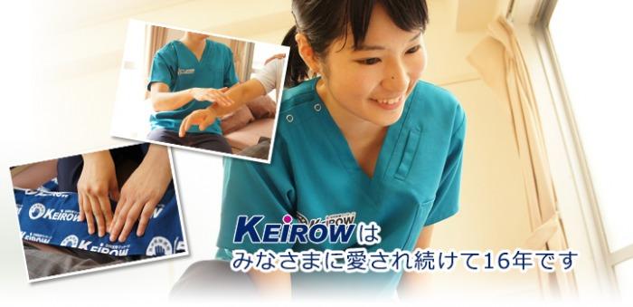 KEiROW久喜ステーション(あん摩マッサージ指圧師の求人)の写真: