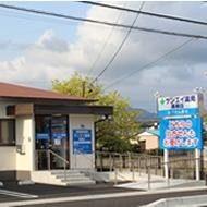 サンエイ薬局高柳店の画像