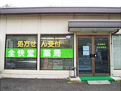 全快堂薬局(広島市)の画像