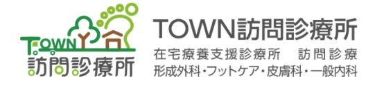 医療法人社団心愛会 TOWN訪問診療所三鷹の画像