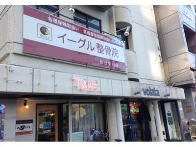 イーグル整骨院仙台東口店の画像