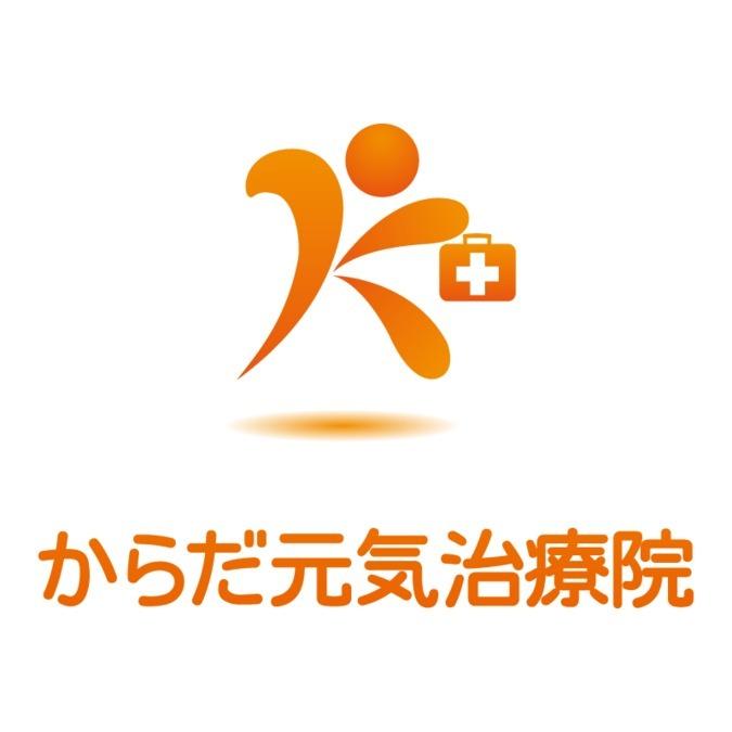 からだ元気治療院 奈良店の画像