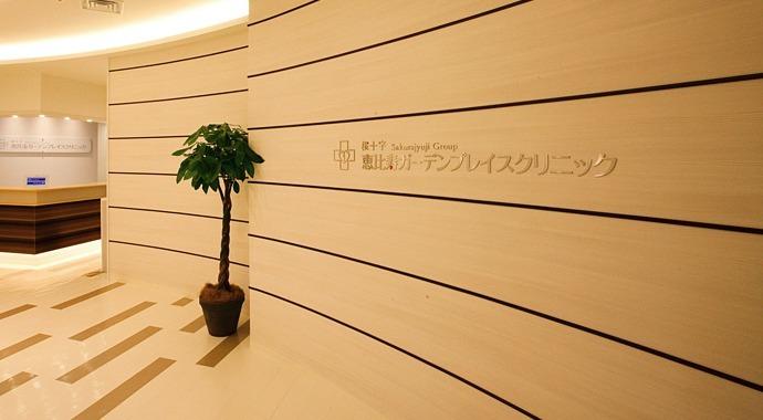 恵比寿ガーデンプレイスクリニック(看護師/准看護師の求人)の写真1枚目:洗練された都心のクリニックを目指しています