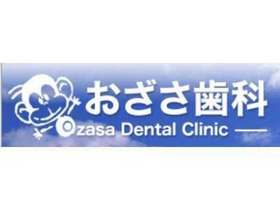 おざさ歯科医院(歯科衛生士の求人)の写真1枚目:緑豊かな南島原市加津佐町にあります