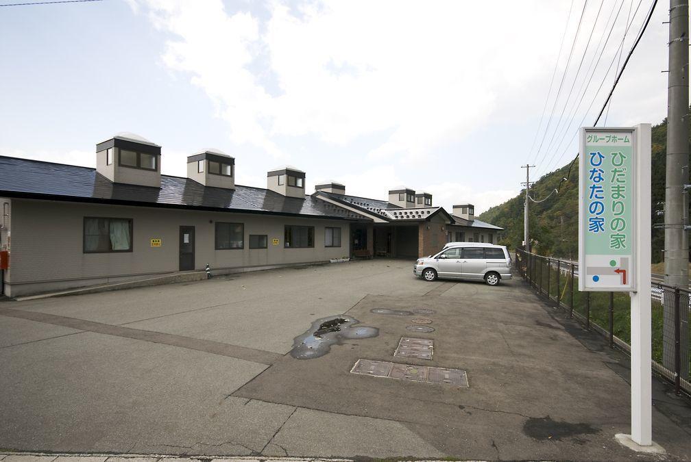 グループホーム ひだまりの家の画像